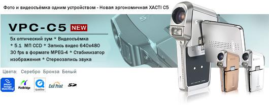 Новая видео-фотокамера Xacti C5 от Sanyo