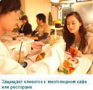 Virus Washer защищает клиентов в многолюдном кафе