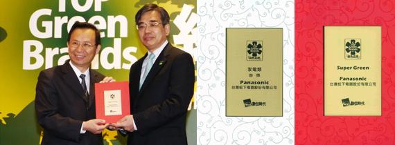 Panasonic получил награду в Тайване как самый зелёный бренд