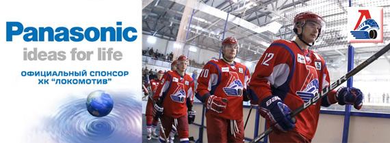 Panasonic официальный спонсор хоккейного клуба Локомотив