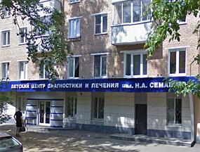 Детский центр диагностики и лечения им. Семашко