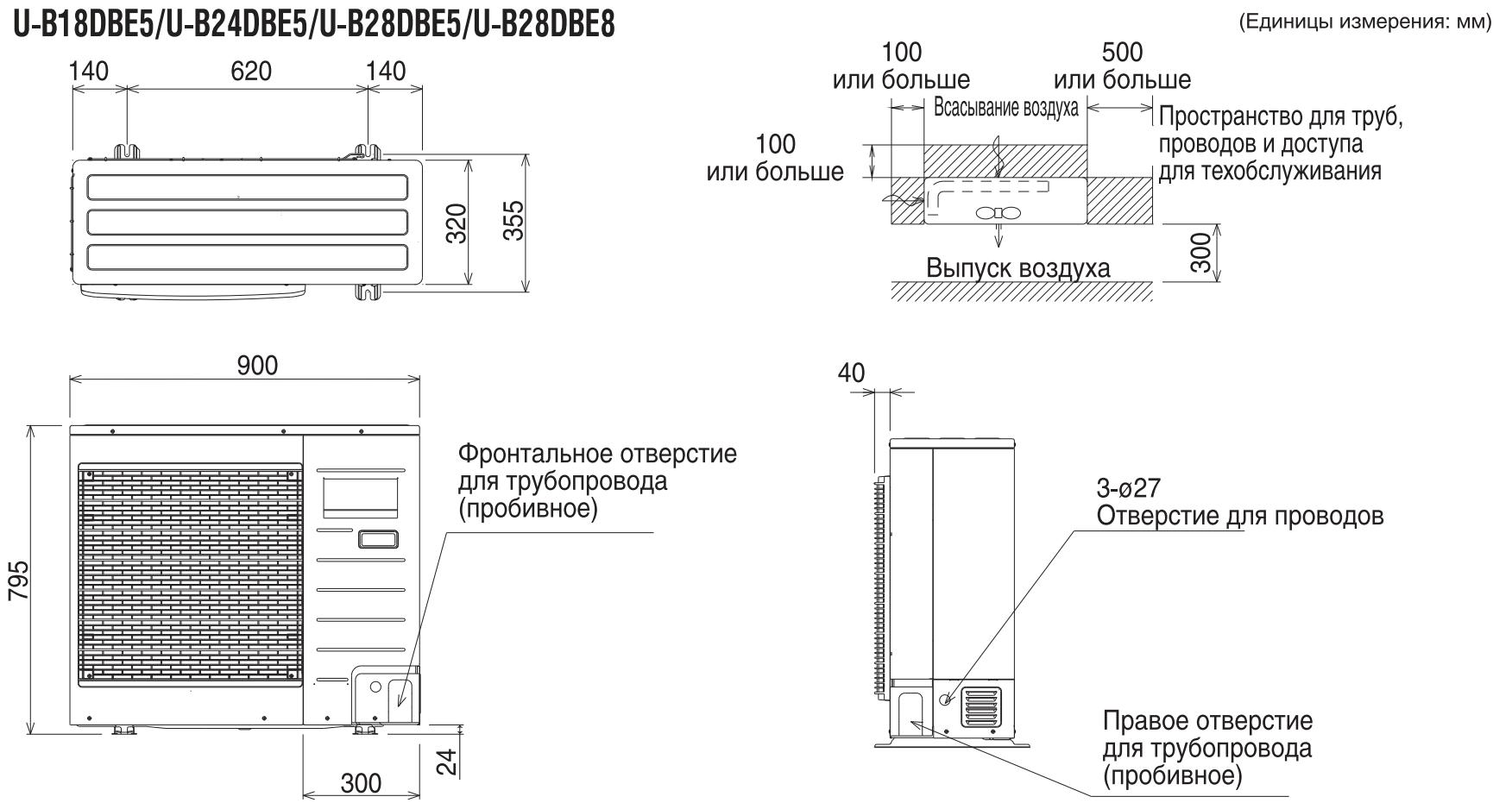 Габаритные размеры кондиционера U-B24DBE5