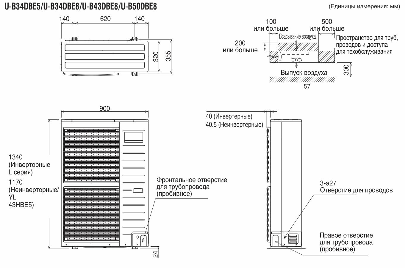 Габаритные размеры кондиционера U-B43DBE8