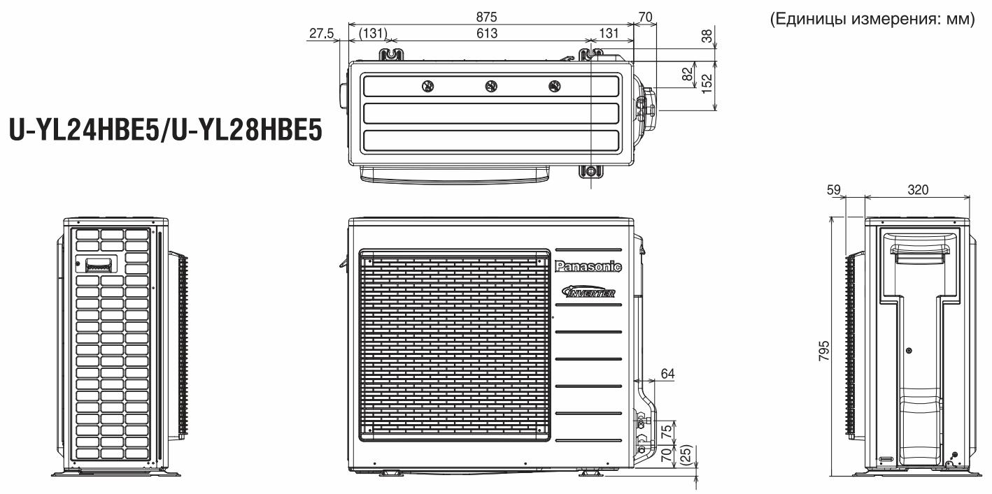 Габаритные размеры кондиционера U-YL24HBE5