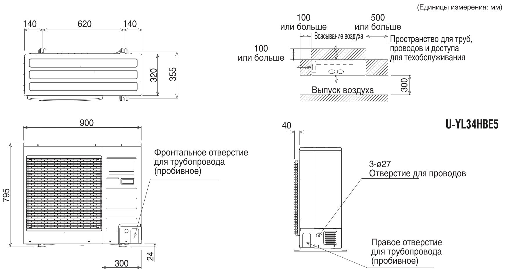 Габаритные размеры кондиционера U-YL34HBE5