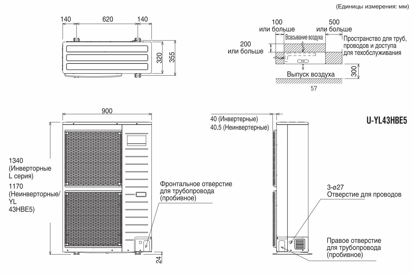Габаритные размеры кондиционера U-YL43HBE5