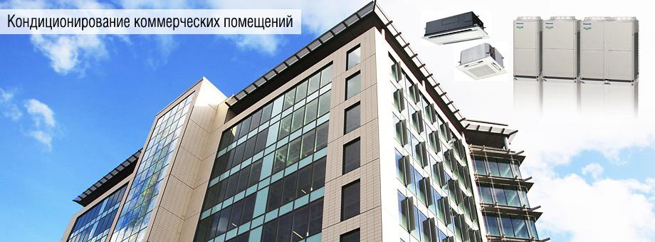 VRF-кондиционеры Panasonic
