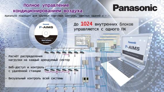 Panasonic P-AIMS - управление и контроль для 1024 внутренних блоков VRF системы