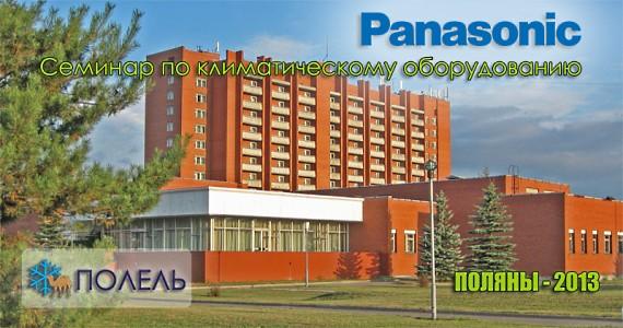 Семинар-Презентация климатической техники Panasonic: Поляны 2013