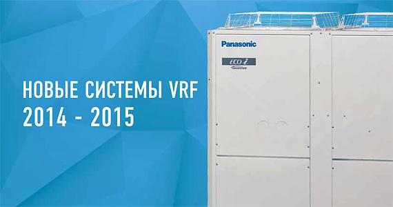 Новые системы Panasonic VRF 2014-2015