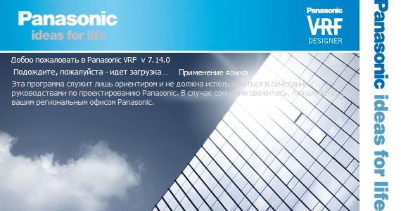 Panasonic VRF Designer v7.14.0