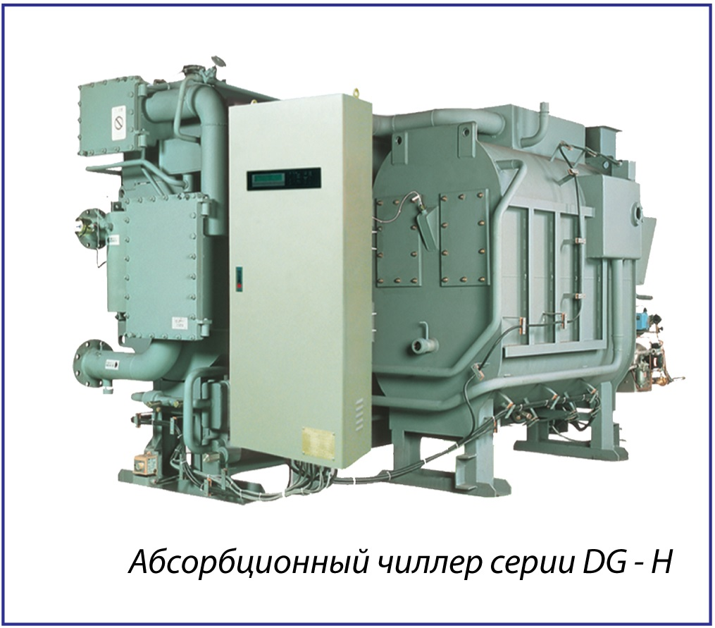 Абсорбционный чиллер серии DG-H
