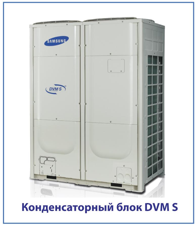Конденсаторный блок Samsung DVM S