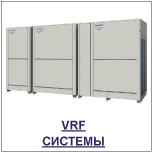 VRF системы