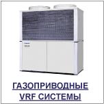 Газоприводные VRF системы